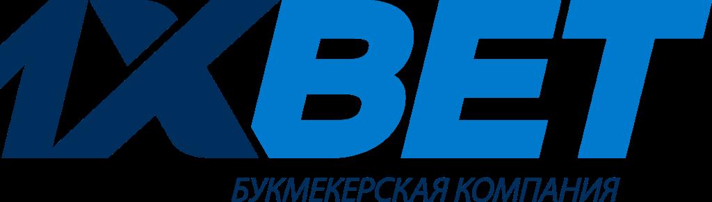 1XBET букмекерская компания