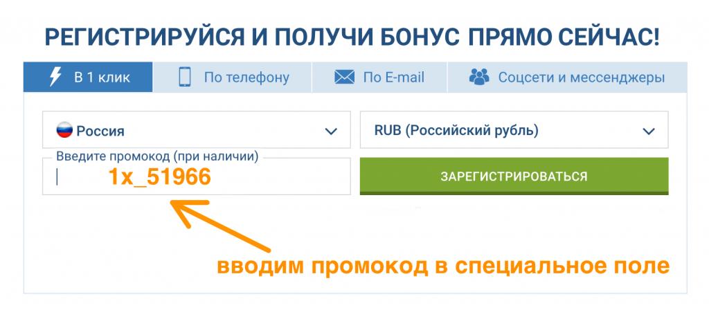 Зарегистрироваться в букмекерской конторе 1xBet